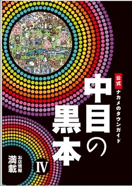 中目の黒本 定価200円 書店で発売中♪