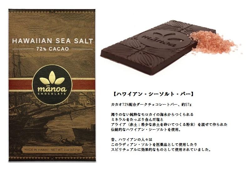 マノアチョコレート「ハワイアンシーソルト」