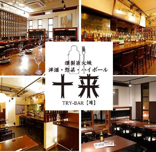 十来Bar 町田