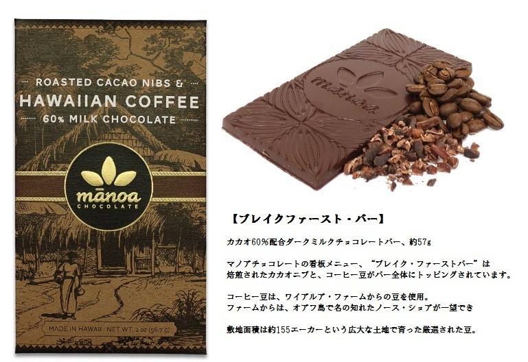 マノアチョコレート ブレックファーストバー