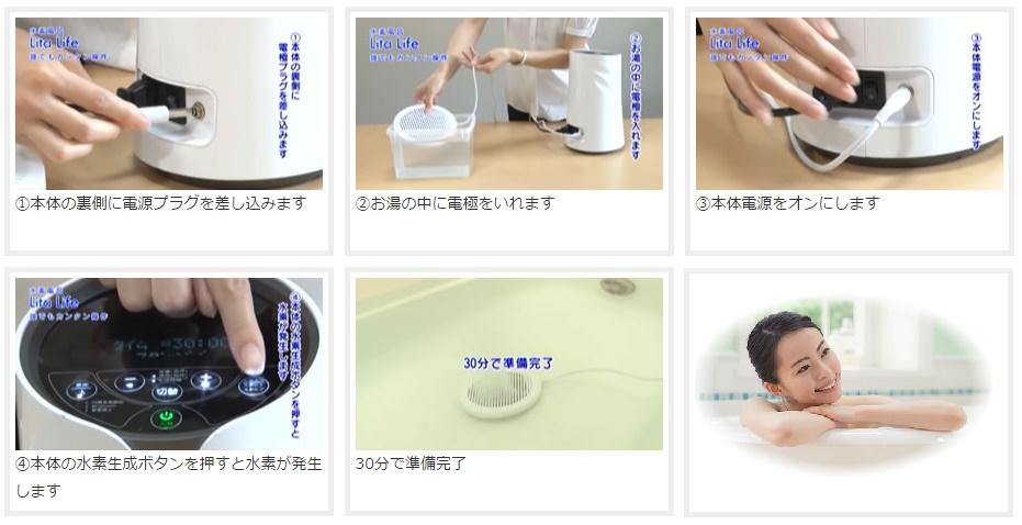 リタライフ 使い方 水素風呂