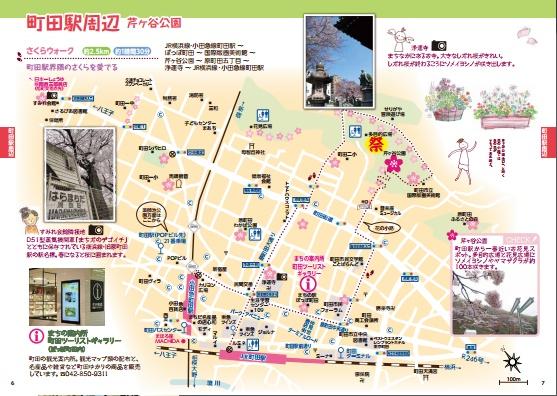 町田さくらマップ
