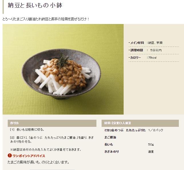 納豆レシピ 長芋