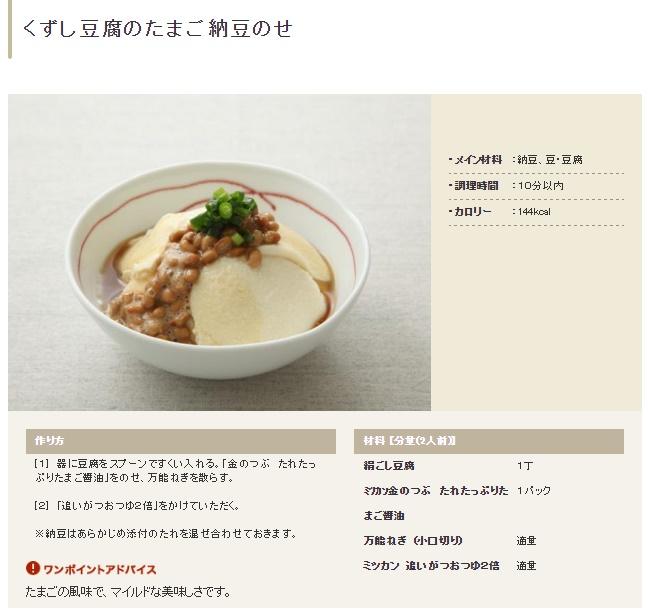 納豆レシピ 豆腐