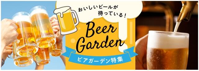 レッツエンジョイ東京で銀座のビアガーデンをチェック!